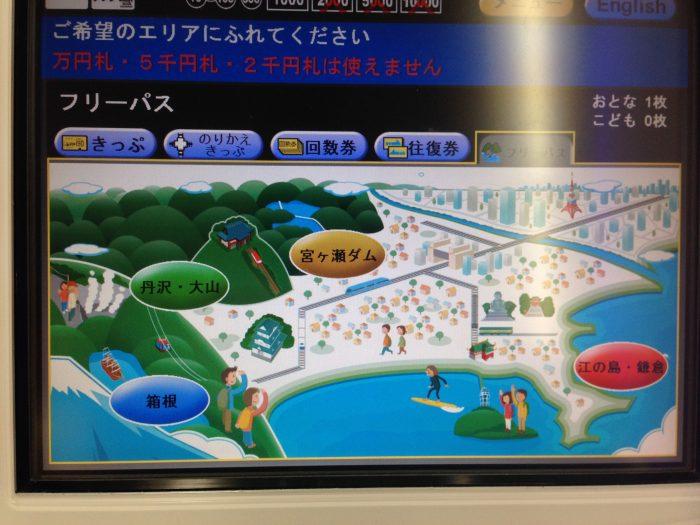 箱根フリーパス_000-16