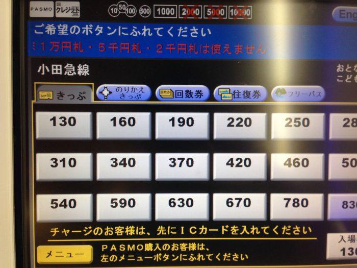 箱根フリーパス_003-2