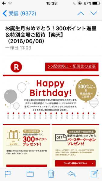 楽天誕生月_001-10