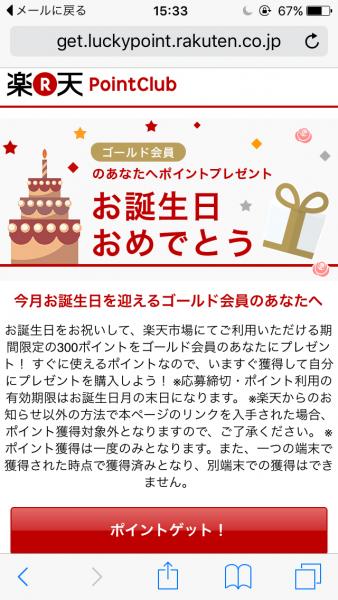 楽天誕生月_003