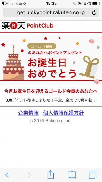 楽天誕生月_004-2