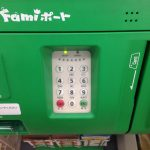 発行して最初の月の難関!ファミマTクレジットカードの店頭支払い方法
