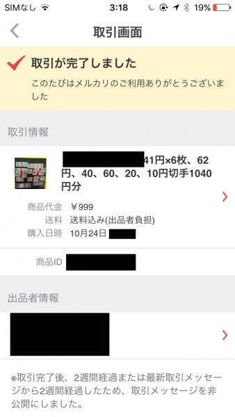切手_000-21
