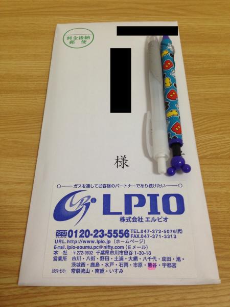 エルピオでんき_000-21