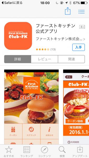 ファーストキッチン_000-21