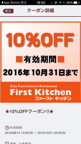 ファーストキッチン_001-10