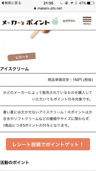 メーカーズポイント_001-10