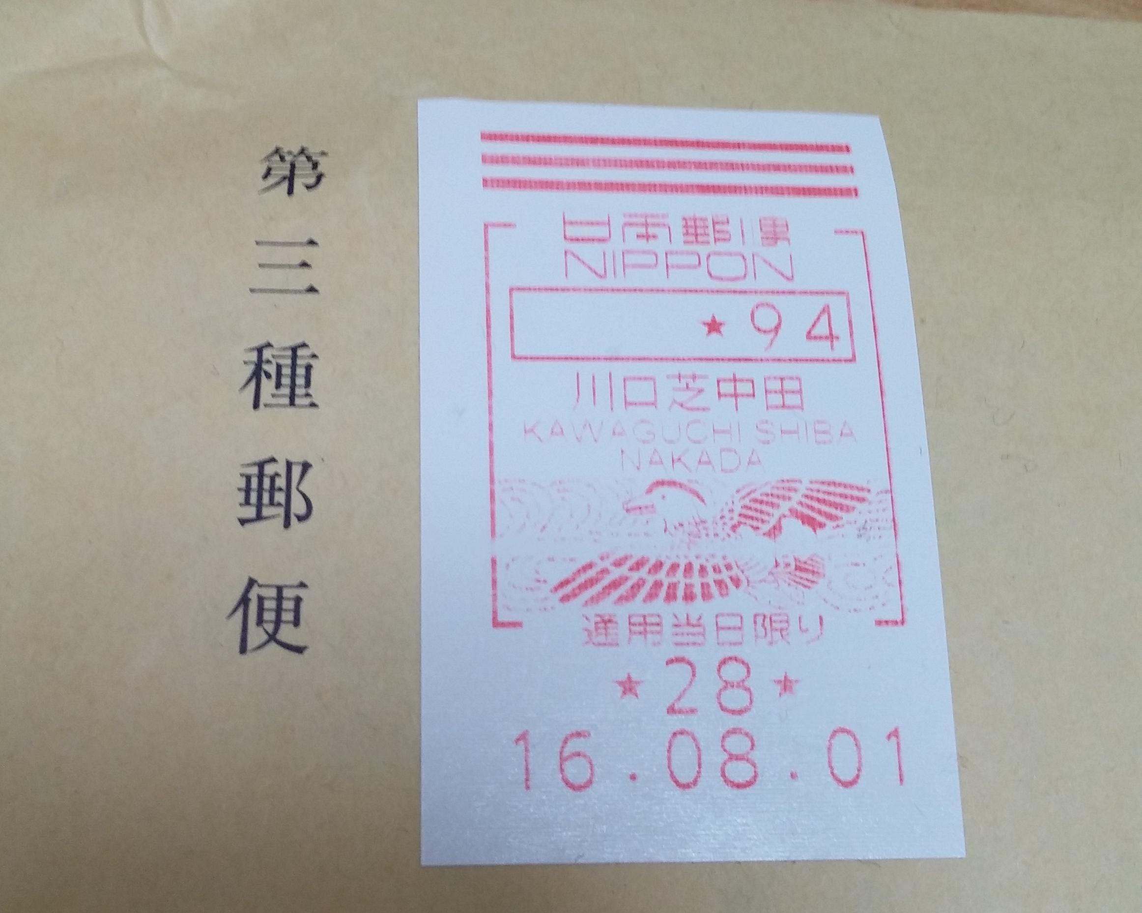 4 種 は と 第 郵便