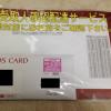 【クレジットカード初心者向け】クレジットカードが到着したらしておくべきこと6つ