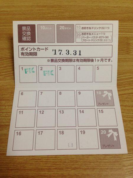 ファーストキッチン_000-18