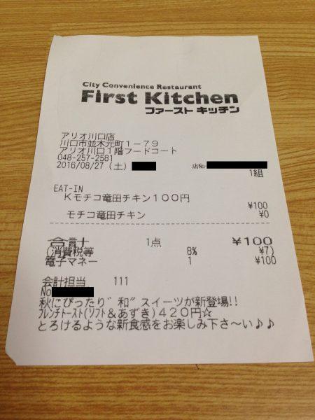 ファーストキッチン_001-6