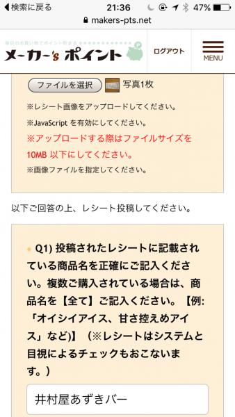 メーカーズポイント_002-6