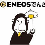 実際お得? ENEOSでんきの特徴・実際利用して思ったこと
