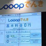 基本料金0円! かなりの電気代節約ができる「looopでんき」の特徴とメリット