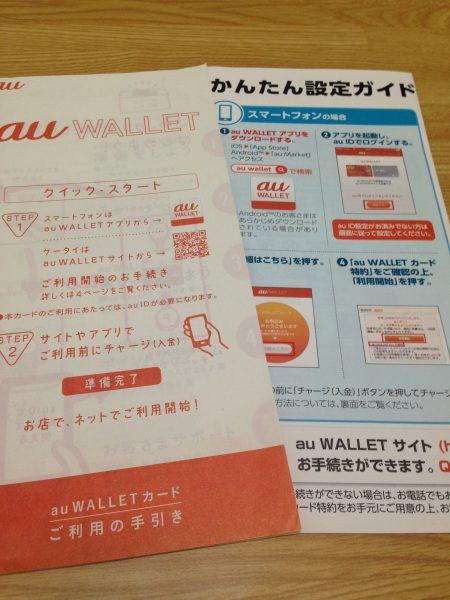 auwallet_000-16