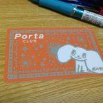 京都のお土産代節約になる?? portaポイントカードの特徴・使い方まとめ