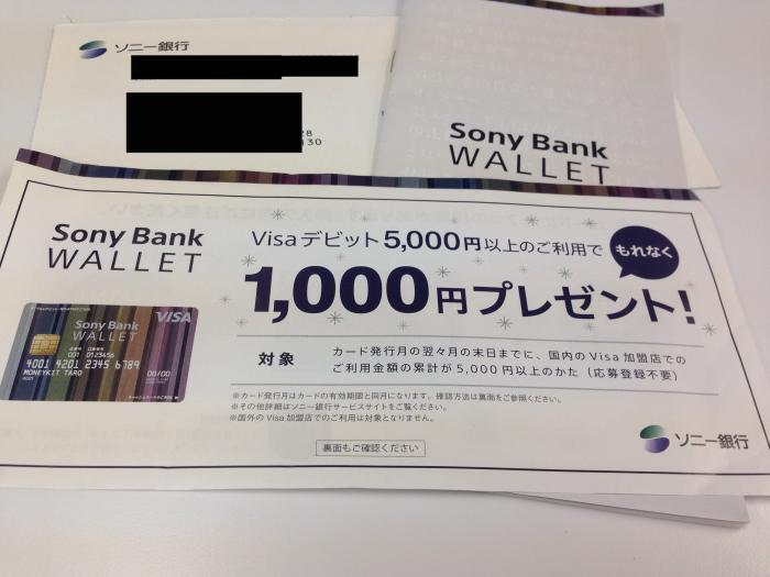 sonybank_000-21