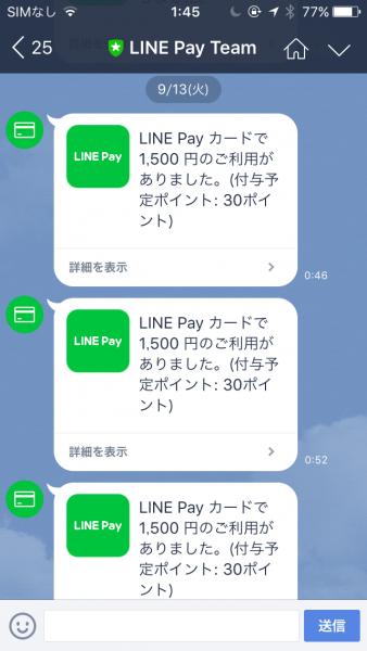 linepay_000-21