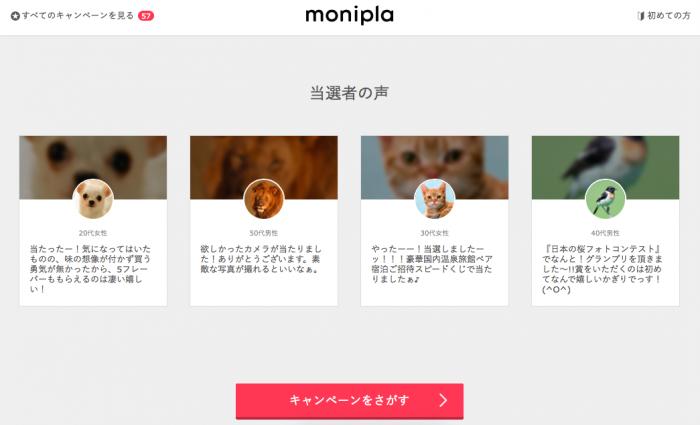 monipla 2016-09-02 0.58.22