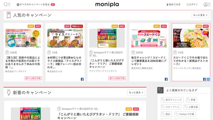 monipla 2016-09-02 1.23.35