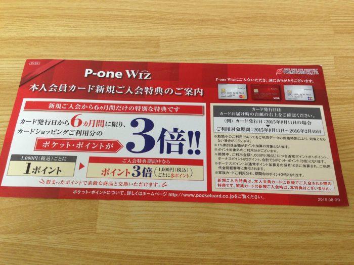 p-one-wiz_000-17