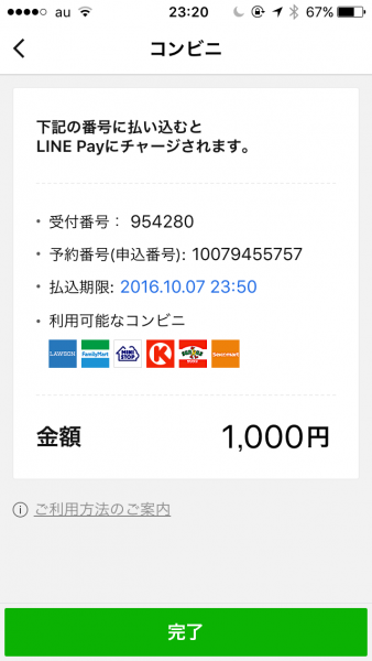 linepay_001-10