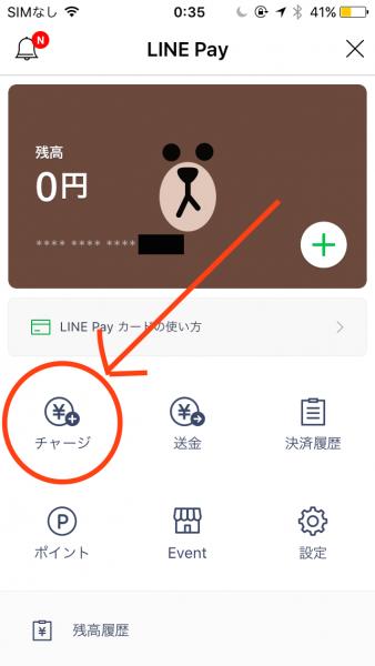 linepay_006