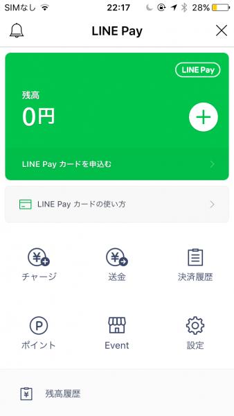 linepay-1_000-21
