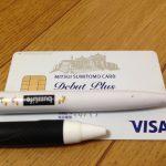 クレジットカードオンライン申込みからカード到着までの一般的な流れ(三井住友VISAカード)