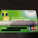 Tポイント貯まる実力派!!「ファミマTクレジットカード」の特徴・メリット