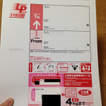 宅急便の代用も可、全国一律510円で送れる!!「レターパックプラス」の使い方と安く買う方法