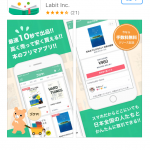 本に特化したフリマアプリ「ブクマ」の招待コードとその入力方法