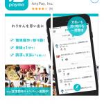 今なら300円分のポイントがもらえる!!割り勘送金に便利なアプリ「paymo」の招待コード入力方法
