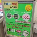 羽田空港から山手線の駅に行くには、モノレールが絶対お得!!「モノレール&山手線内割引きっぷ」