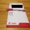 本人限定受取郵便物(特定事項伝達型)の受け取り方