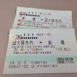 新幹線で東京〜大阪間を移動しているアナタ【JRの往復割引】使いこなせてますか?