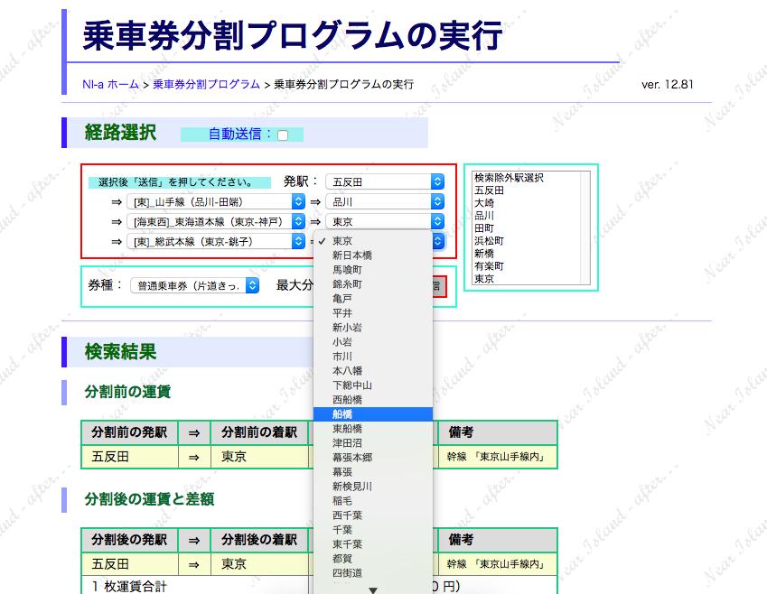 乗車 券 分割 プログラム