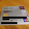 クレカ大量保有の節約家がまとめた「エポスカード」と「楽天カード」の徹底比較