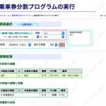 長距離の分割切符を作る際に使える「乗車券分割プログラム」の使い方