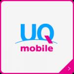 月1,000円以上の通信費が節約可能!!キャリア並みのサービスを受けれるUQmobileの料金・特徴を徹底解説