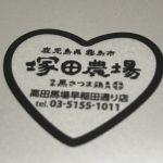 美味しい鶏料理とフレンドリーな店員さんが特徴!! 「塚田農場」で節約する方法!!