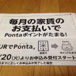 UR賃貸の家賃支払いでpontaが貯まる!? ponta(ポンタ)が貯まる概要と手続きの仕方