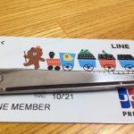 今一番ポイントが貯まるLINEpayプリペイドカードをたった5分で即発行する方法!!