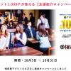 【緊急】相席屋のアプリインストール+招待コード入力で1,000円相当のポイントがもらえるよ!