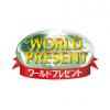 【ポイント失効防止】三井住友カードのポイント(ワールドプレゼント)の具体的な交換方法