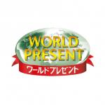 三井住友カードのポイント「ワールドプレゼント」を徹底調査! お得なポイントの使い道と貯め方
