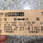 大阪〜京都・神戸間のJR移動は昼特きっぷが3割以上の運賃節約が出来お得! 切符の買い方と詳細