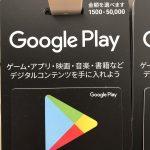【課金者必見!!】Google Playを買う際に知っておきたい、最大10%安く買う2つのテクニック