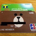 【悲報】ファミマTカード+LINEpay(POSAカード)で3%還元は2018年1月15日で廃止、詳細と乗り換え先