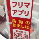 【メルカリで送料節約!!】ゆうゆうメルカリ便の発送方法と手順まとめ